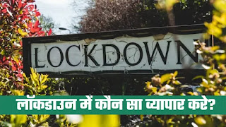 लॉकडाउन में फायदेमंद व्यापार 2021 | business ideas in lockdown in hindi
