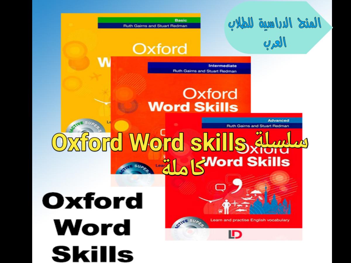 تحميل كتاب oxford word skills basic