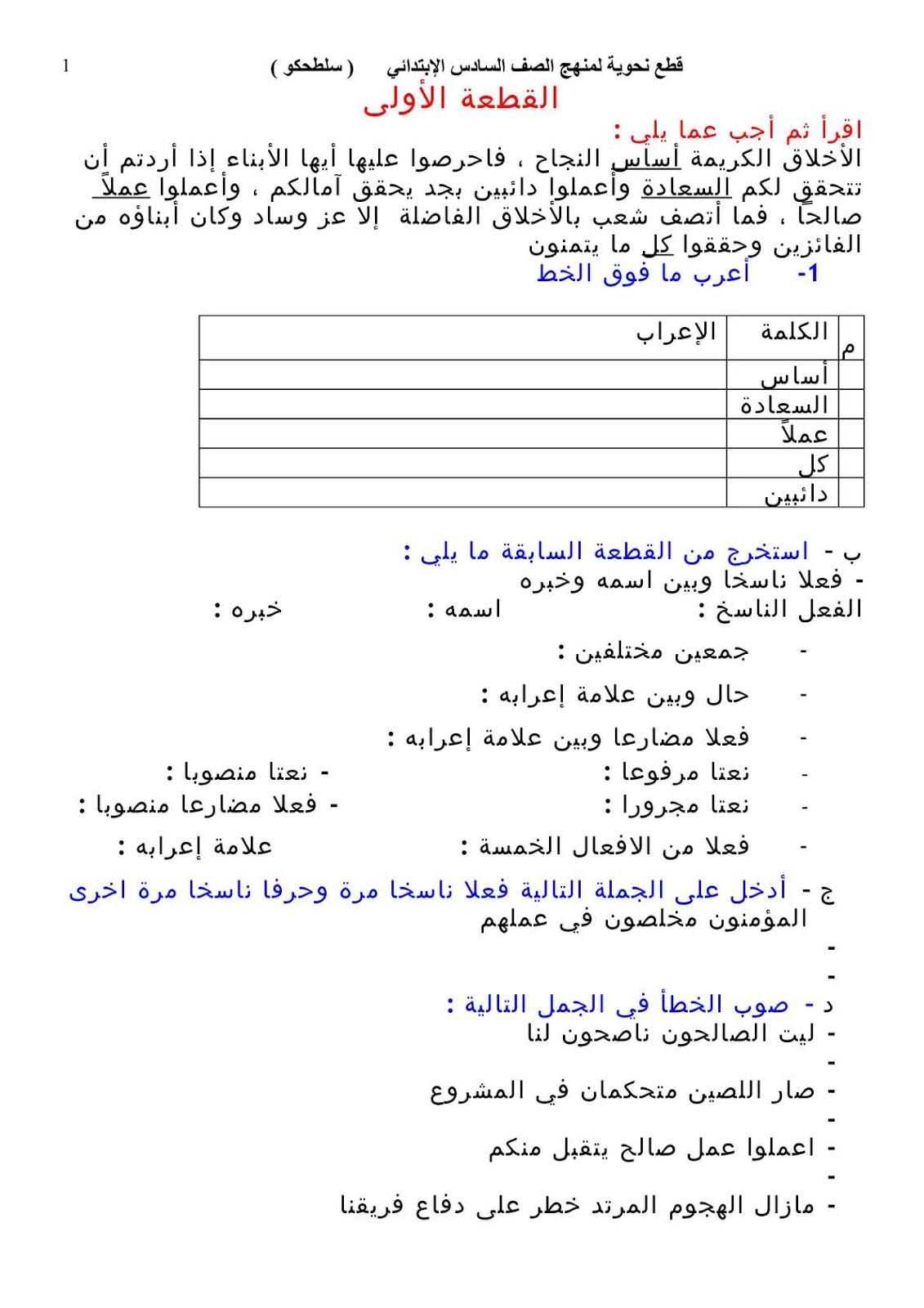 مذكرة مادة النحو