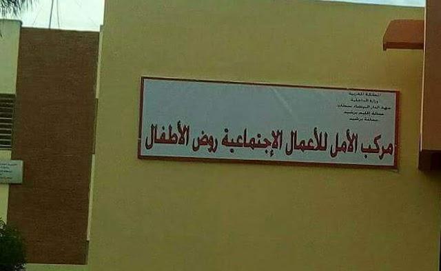 الدكتورة بشرى حلمي تقوم بإصلاح وصيانة روض الأطفال التابع لمركب الأمل للأعمال الإجتماعية