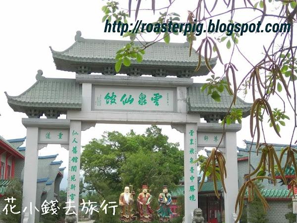 雲泉仙館開放時間+電話+地址(2021年7月更新)