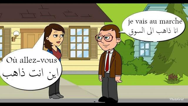 تعلم الحوار في اللغة الفرنسية - تعلم اللغة الفرنسية للمبتدئين