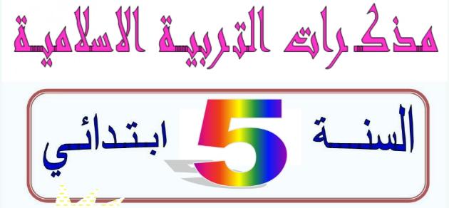 مذكرات التربية الإسلامية للسنة الخامسة ابتدائي الجيل الثاني PDF