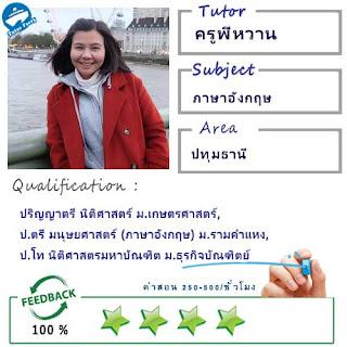 ครูพี่หวาน (ID : 13529) สอนวิชาภาษาอังกฤษ ที่ปทุมธานี