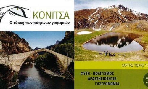 Ο Δήμος Κόνιτσας προχώρησε στην έκδοση ενός νέου τουριστικού, περιηγητικού και πεζοπορικού χάρτη της περιοχής, ικανοποιώντας ένα μακροχρόνιο αίτημα των επαγγελματιών του Τουρισμού και των επισκεπτών μας.