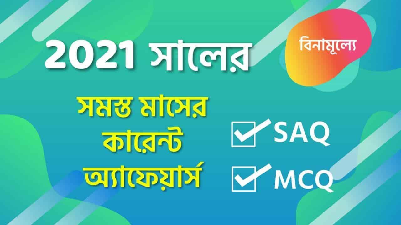 2021 Bengali Current Affairs PDF