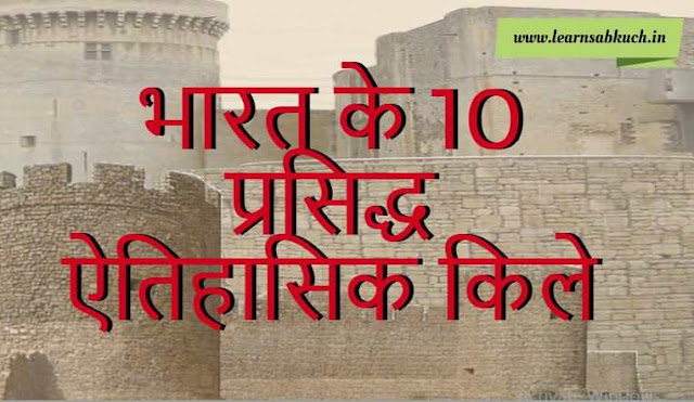 10 Famous Historical Fort of India