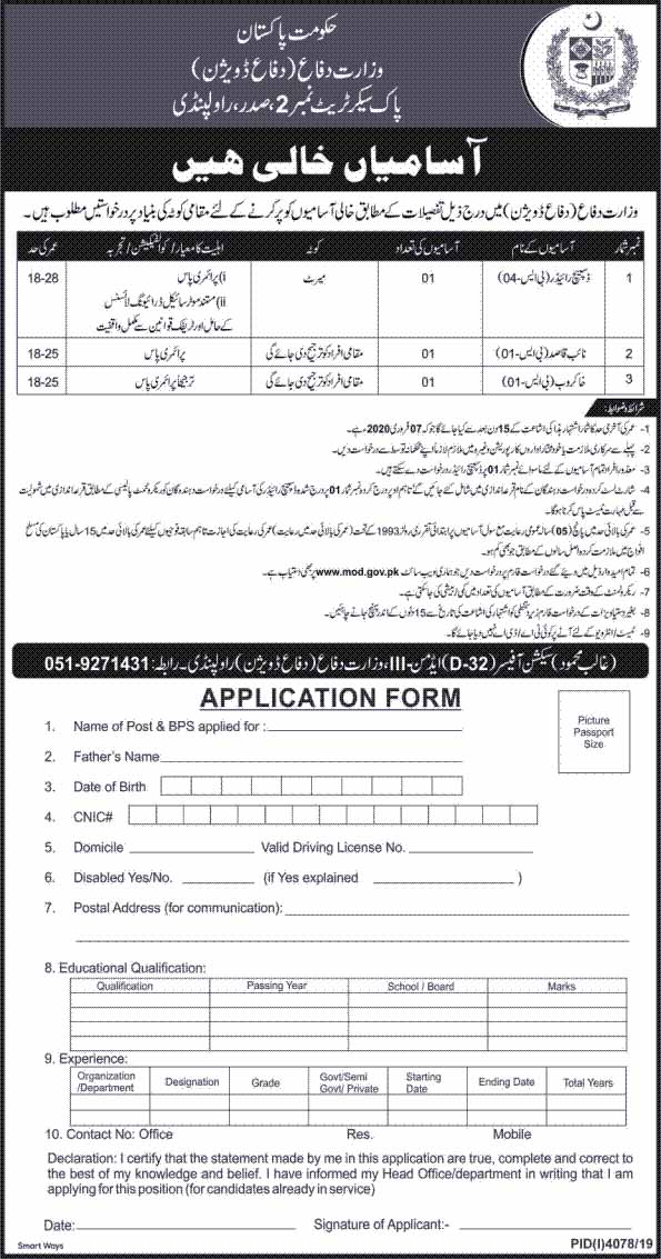 Ministry Of Defence Govt Of Pakistan Jobs 2020