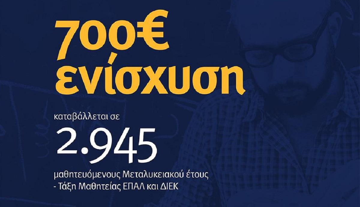 Επίδομα 700 ευρώ σε μαθητευόμενους ΕΠΑΛ - ΔΙΕΚ και στην Ξάνθη