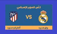 تشكيلة اتليتكو مدريد والغيابات في نهائي كأس السوبر امام  ريال مدريد