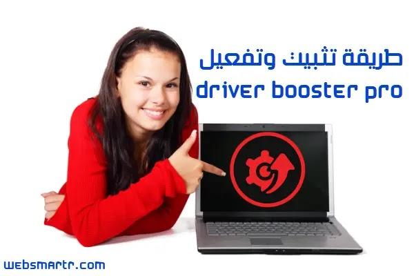 تحميل وتفعيل برنامج درايفر بوستر iObit Driver Booster Pro