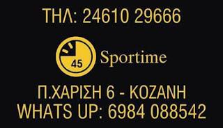 Sportime AEK
