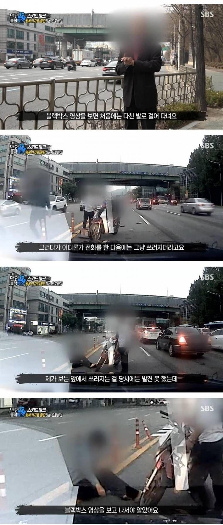 11차로 횡단 오토바이 사고 (스압)