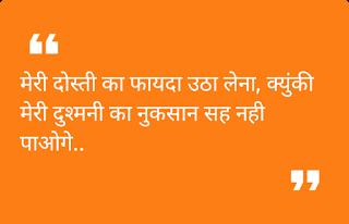 Nawabi Status in Hindi for boys