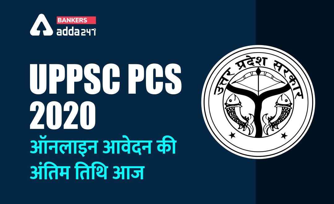UPPSC PCS 2020