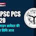 UPPSC PCS 2020 : आवेदन का अंतिम दिन आज, जानिये योग्यता, पद,आवेदन और चयन प्रक्रिया