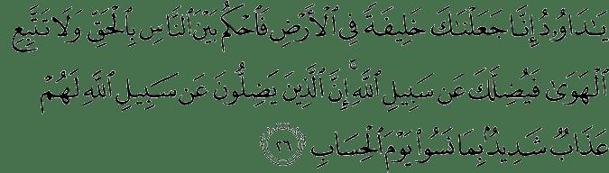 Surat Shaad Ayat 26