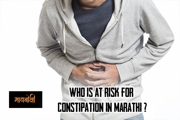 Who is at risk for constipation in marathi