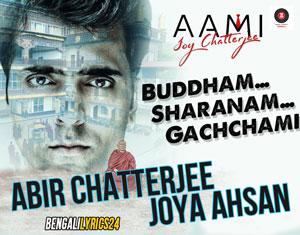 Buddham Sharanam Gachchami Lyrics - Aami Joy Chatterjee (2017)