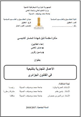 مذكرة ماستر: الأعمال التجارية بالتبعية في القانون الجزائري PDF