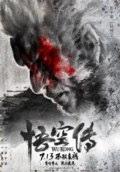 Download Film Wu Kong (2017) WEBRip Subtitle Indonesia