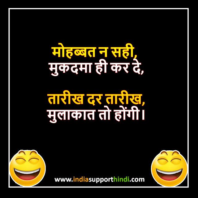 प्यार की शायरी गर्लफ्रेंड शायरी Funny Shayari