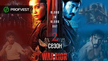 Воин (2 сезон, 2020 год): актеры, сюжет и рейтинги сериала