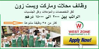 وظائف خالية في دبي فى محلات وماركت ويست زون westzonejobs لجميع الجنسيات