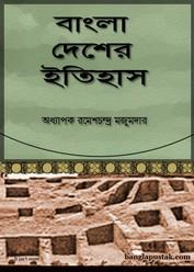 বাংলা দেশের ইতিহাস- রমেশচন্দ্র মজুমদার