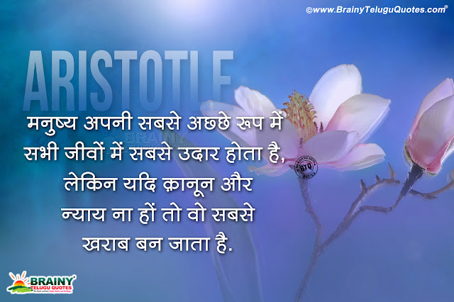 hindi messages, aristotle messages quotes in hindi, best hindi words by aristotle in hindi