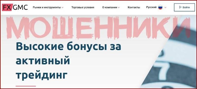 Мошеннический сайт fxgmc.com/ru – Отзывы? FX-GMC Мошенники!