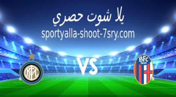 مشاهدة مباراة انتر ميلان وبولينا بث مباشر اليوم 3-4-2021 الدوري الإيطالي