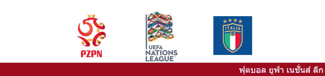 แทงบอลออนไลน์ วิเคราะห์บอล ระหว่าง โปแลนด์ vs อิตาลี
