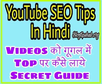 YouTube Video SEO Tips in Hindi