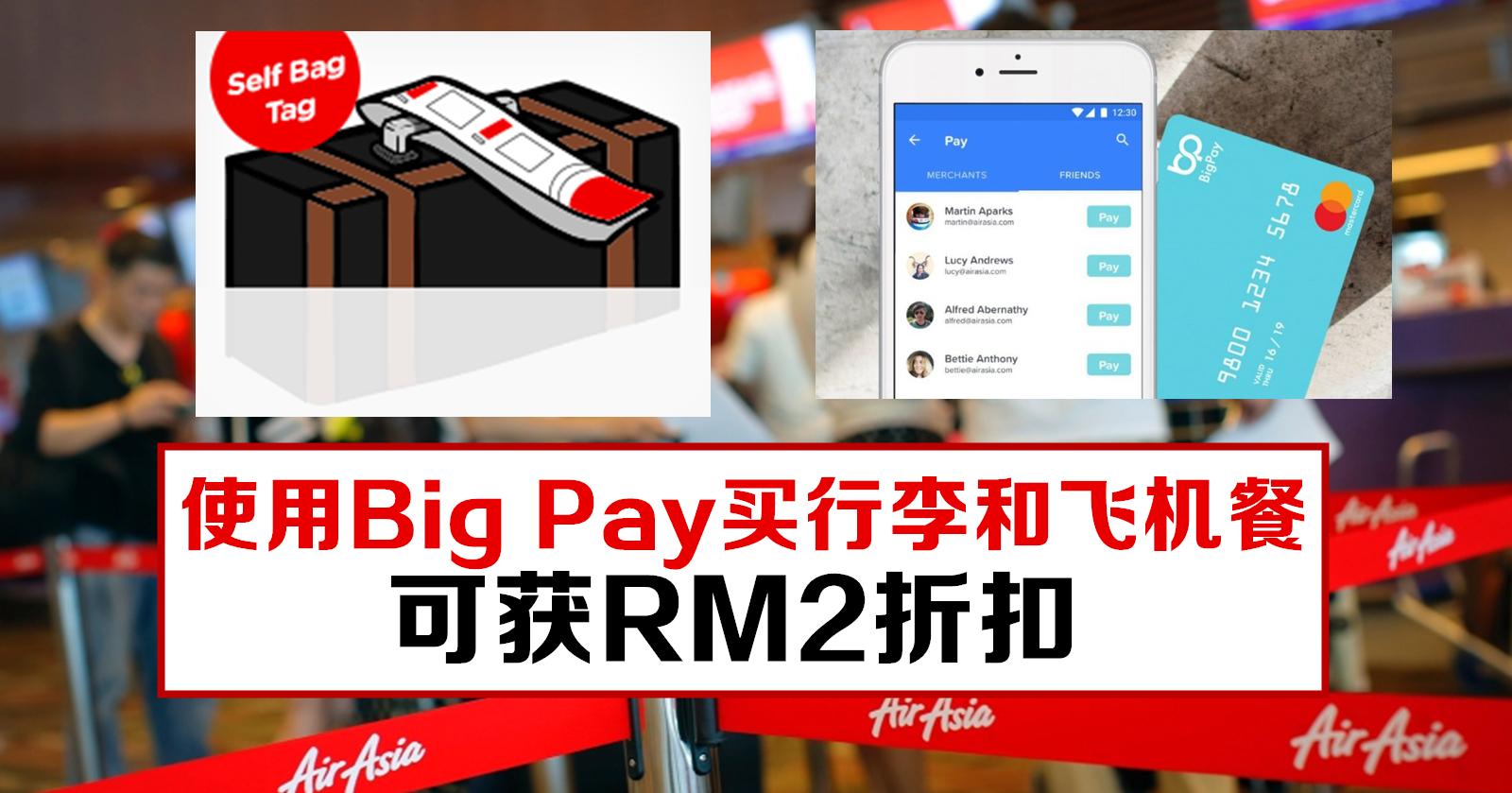 使用Big Pay買行李和飛機餐可獲RM2折扣 - WINRAYLAND