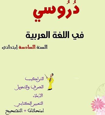 تلخيص لدروس اللغة العربية المستوى السادس ابتدائي