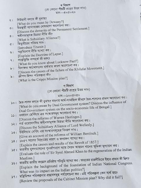 ডিগ্রী ২য় বর্ষ ২০২১ বিষয়  ইতিহাস চতুর্থ পত্রের প্রশ্ন পত্র।