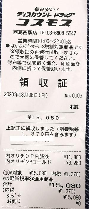コスモス 西葛西駅店 2020/3/8のレシート