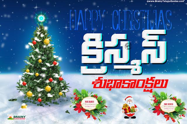 best telugu christmas greetings, latest telugu christmas greetings, christmas hd wallpapers, whats app status christmas greetings