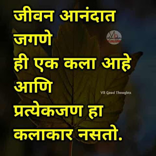 जीवन-आनंदात-जगणे-good-thoughts-in-marathi-on-life-marathi-suvichar-with-images