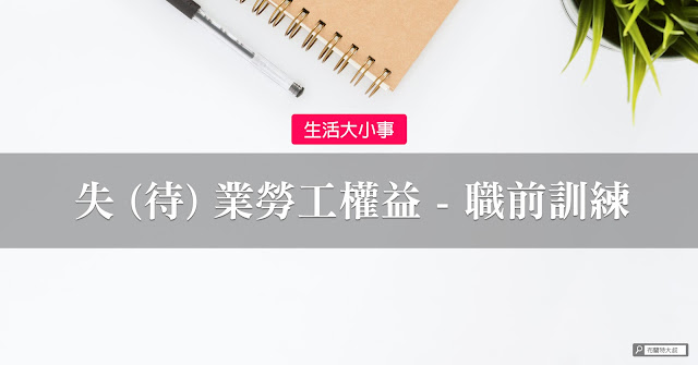 Pre-job training of Taiwan 台灣的職前訓練