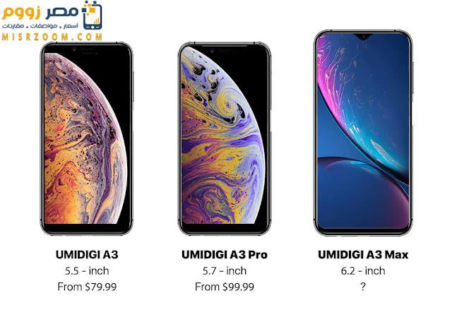 تعرف على سلسلة هواتف  UMIDIGI A3 المقادة تماما لهواتف آيفون الثلاثة