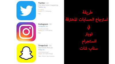 طريقة استرجاع الحسابات المخترقة في تويتر وانستجرام وسناب شات