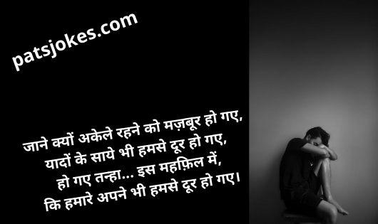 alone sad status in hindi or english