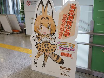 高幡不動駅のけものフレンズサーバルちゃん案内看板