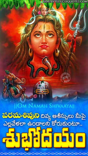good morning telugu quotes, bhakti greetings in telugu, lord shiva images with good morning greetings