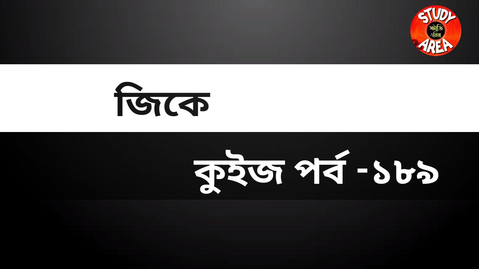 চাকরীর এক্সাম সংক্রান্ত বাংলা জিকে কুইজ পর্ব -১৮৯ | Job Related GK Quiz Part - 189