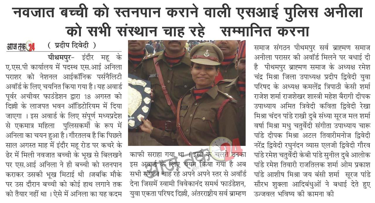 नवजात बच्ची को स्तनपान कराने वाली एसआई पुलिस अनीला को सभी संस्थान चाह रहे   सम्मानित करना   navjaat bachchi ko stanpaan krane vali  si police ko chah rhe  sammant karna