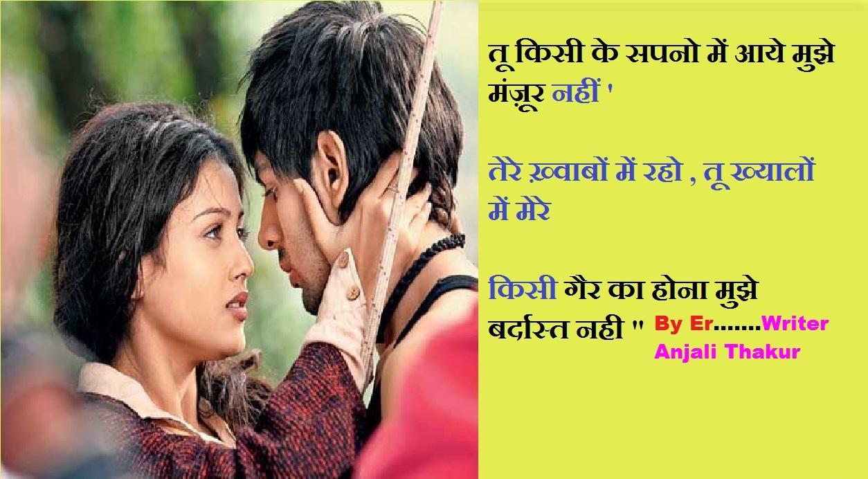 sad shayari boy and girl, sad love shayari in hindi for boyfriend, sad love shayari in hindi for girlfriend, very sad shayari on life, sad shayari in hindi for life, very sad shayari, तू किसी के सपनो में आये मुझे मंज़ूर नहीं-तेरे ख़्वाबों में रहो-तू ख्यालों में मेरे किसी गैर का होना मुझे बर्दास्त नही