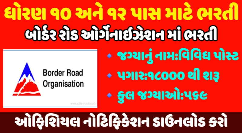 Border Road Organisation Recruitment 2021|Apply Online 459 Various Posts